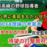 野球バッティング教材 超一流の打撃基本編